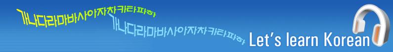http://rki.kbs.co.kr/learn_korean/lessons/images/all/img_main.jpg